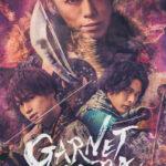 西田大輔×越岡裕貴(ふぉ~ゆ~) 『GARNET OPERA』2022年1月上演決定!