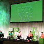 企業、団体、個人が障がいの有無を超えてつながるオンラインイベント『LIVES TOKYO 2021』開催