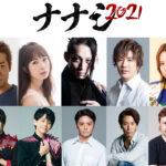 30-DELUX NAGOYA アクションクラブ MIX「ナナシ 2021」名古屋発、大阪、東京で上演決定!