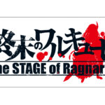 「終末のワルキューレ」~The STAGE of Ragnarok~ 飯窪春菜 主演にて舞台化決定!