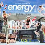 スポーツミュージカル「energy~笑う筋肉~」2021年11月2日(火)上演決定!