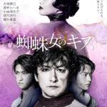 11月上演 ミュージカル『蜘蛛女のキス』石丸幹二の歌唱映像が初公開 チケット一般発売スタート