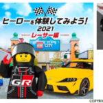 レゴ®ブランド × TOYOTA GAZOO Racingコラボレーションによる夢のイベントがいよいよフィナーレ「ヒーローを体験してみよう!2021~レーサー編~」10月9日(土)~10月11日(月)開催!