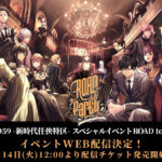 「ROAD59 -新時代任侠特区- スペシャルイベント ROAD to Party」WEB配信決定!