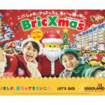 レゴランド®・ジャパン・リゾート2021年 「ブリック・クリスマス」 開催
