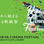 HIBIYACINEMA FESTIVAL 2021 「Park Cinema」全上映作品が決定「トロント日本映画祭in日比谷」に登壇する監督陣発表