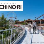 よみうりランド トヨタの歩行領域BEV体験アトラクション「TA・CHI・NO・RI」期間限定オープン!